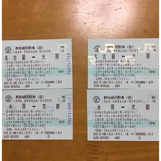 新幹線 切符 名古屋⇄京都(鉄道乗車券)