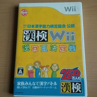 ウィー(Wii)のWii 漢検Wii 漢字王決定戦(家庭用ゲームソフト)