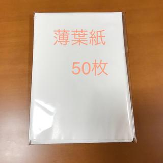 薄葉紙50枚(ラッピング/包装)