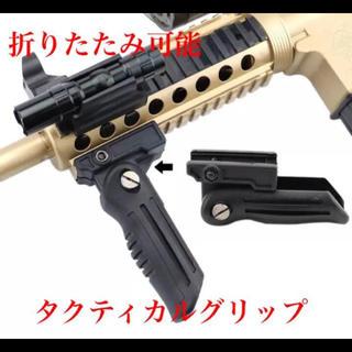 タクティカルクリップ グリップ 持ち手 マシンガン ダットサイト 20mm(カスタムパーツ)
