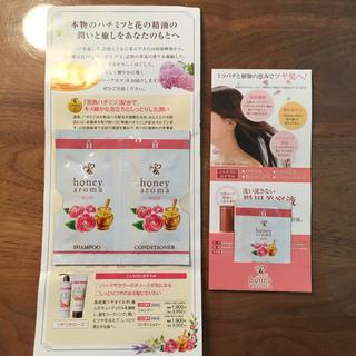 ヤマダヨウホウジョウ(山田養蜂場)の山田養蜂場 サンプル hair care(ヘアケア)