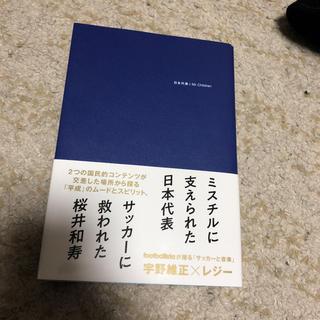 日本代表とMr.Children(人文/社会)