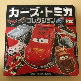 ディズニー(Disney)のカーズ・トミカコレクション(絵本/児童書)