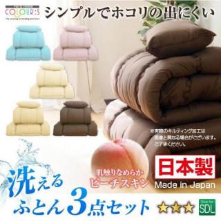 送料無料  洗える ほこりの出にくい 布団セット セミダブル (布団)