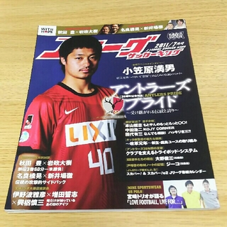 Jリーグサッカーキング「鹿島アントラーズ20周年記念特集」(記念品/関連グッズ)