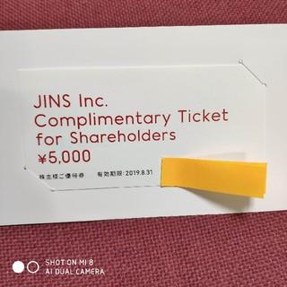 ジンズ(JINS)のJINS(ジンズ)株主優待券5000円クーポン2枚(その他)