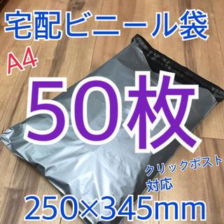 ★梱包簡単 宅配ビニール袋 クリックポスト最大サイズ 50枚(ラッピング/包装)