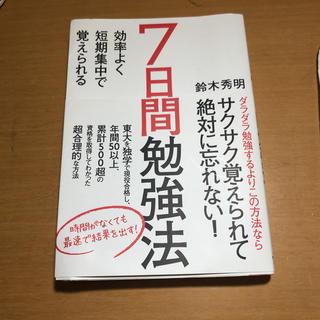 7日間勉強法 本(ノンフィクション/教養)