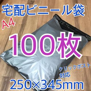 ♧梱包簡単 宅配ビニール袋 クリックポスト最大サイズ 100枚(ラッピング/包装)