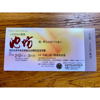 池坊広島中央支部創立40周年記念花展 3枚セット(その他)
