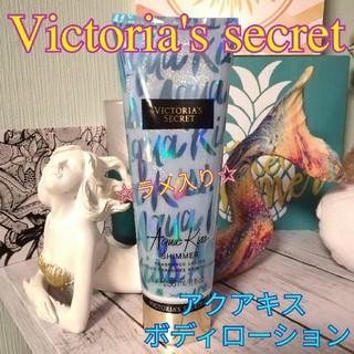 ヴィクトリアズシークレット(Victoria's Secret)の♡Victoria's secret♡ アクアキス ラメ入り・ボディローション☆(ボディローション/ミルク)