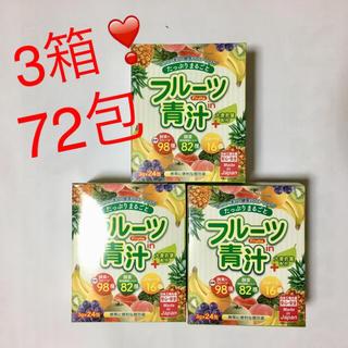 たっぷりまるごと フルーツ+青汁 3箱( 72包分 )(青汁/ケール加工食品 )