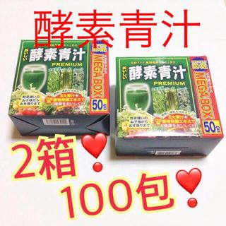 酵素青汁 2箱( 100包 )(青汁/ケール加工食品 )