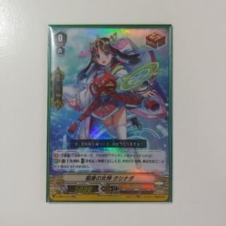 カードファイトヴァンガード(カードファイト!! ヴァンガード)のヴァンガード 挺身の女神クシナダ RR(シングルカード)