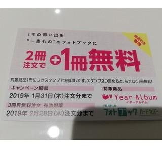カメラのキタムラ 無料券 イヤーアルバム(その他)