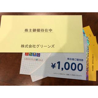 グリーンズ株主優待券(その他)
