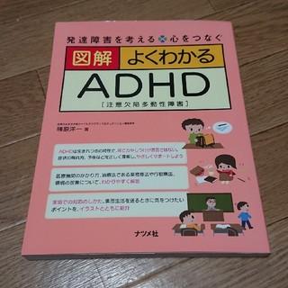 図解 よくわかる ADHD