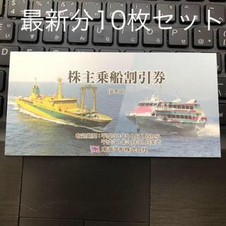 東海汽船 株主優待 1-2冊(その他)