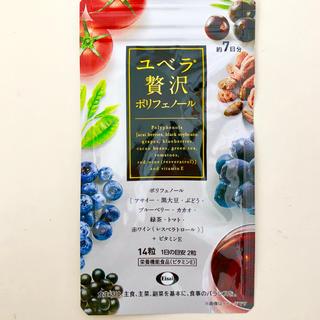 エーザイ(Eisai)の【新品未開封】ユベラ贅沢ポリフェノール(その他)