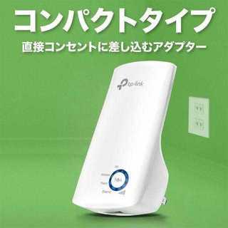 ?アプリ対応? コンセント直挿し WiFi無線LAN中継機 300Mbps(変圧器/アダプター)