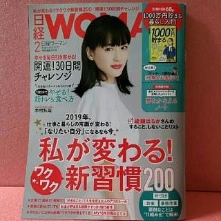 日経BP - 日経WOMAN 2月号