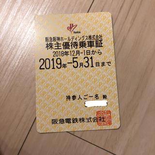 阪急阪神ホールディングス 阪急電鉄 株主優待乗車証 阪急電車 定期 定期券(鉄道乗車券)