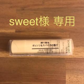 MUJI (無印良品) - 無印良品 練り香水