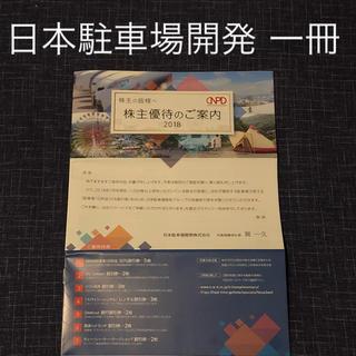 【最新】日本駐車場開発 株主優待券 一冊【追跡付】(その他)