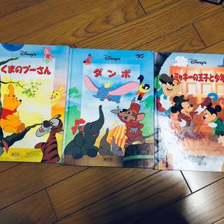 ディズニー(Disney)のDisney 絵本 3冊セット(絵本/児童書)