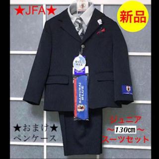 新品★JFA★ジュニアスーツセット★ストライプ柄/ブラック★130(ドレス/フォーマル)