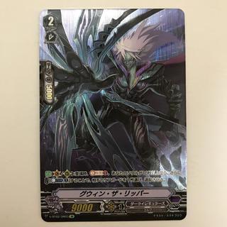 カードファイトヴァンガード(カードファイト!! ヴァンガード)のクヴィンザリッパー【OR】(シングルカード)