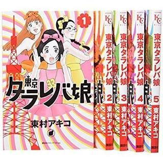 東京タラレバ娘  コミック 全9巻 セット(全巻セット)