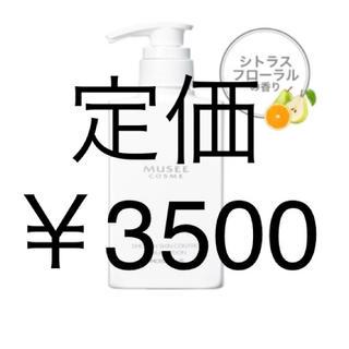 ミュゼコスメ ミルクローション モイストプラス (シトラスフローラル)(ボディローション/ミルク)