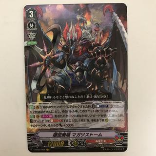 カードファイトヴァンガード(カードファイト!! ヴァンガード)の隠密魔竜マガツストーム【VR】(シングルカード)
