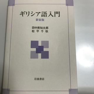 イワナミショテン(岩波書店)のギリシャ語入門 新装版(参考書)