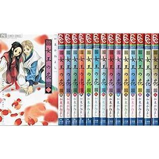女王の花 コミック 全15巻 完結セット(全巻セット)