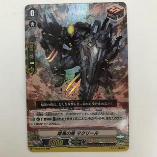 カードファイトヴァンガード(カードファイト!! ヴァンガード)の暗黒の盾マクリール【RR】(シングルカード)