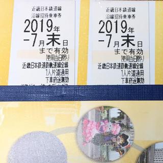キンテツヒャッカテン(近鉄百貨店)の近鉄株主優待乗車券 2枚(鉄道乗車券)