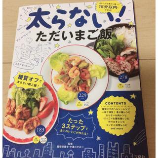 宝島社 - 太らない❗️ただいまご飯