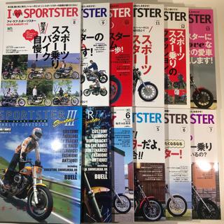 ハーレーダビッドソン(Harley Davidson)のアイ・ラブ・スポーツスター 9冊 クラブ・ハーレー1冊 SPORTSTER 2冊(その他)