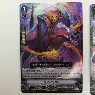 カードファイトヴァンガード(カードファイト!! ヴァンガード)のヴリコラカス【RRR】2枚セット(シングルカード)