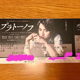 プラトーノフ チケット D列 2/13(水) 昼公演 1枚(演劇)