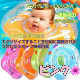 かわいい♡ベビー浮き輪 ネックリングピンク(その他)