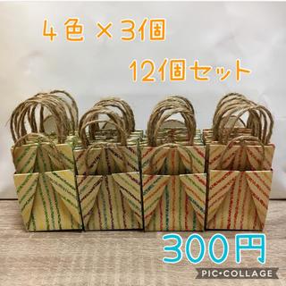 【早い者勝ち】プチバック 12個セット(ラッピング/包装)