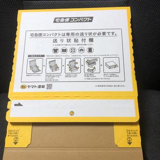 宅急便コンパクト専用ボックス(ラッピング/包装)