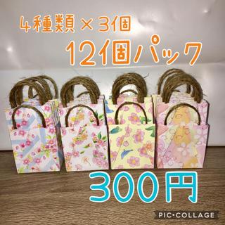【早い者勝ち】プチバック 桜柄 12個セット(ラッピング/包装)