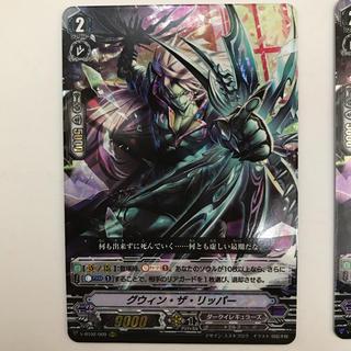 カードファイトヴァンガード(カードファイト!! ヴァンガード)のクヴィンザリッパー【RRR】2枚セット(シングルカード)