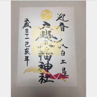 戸越八幡神社 御朱印(その他)