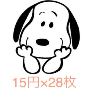 普通切手  15円×28枚(切手/官製はがき)