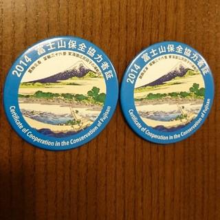 2014 富士山保全協力者証(ノベルティグッズ)